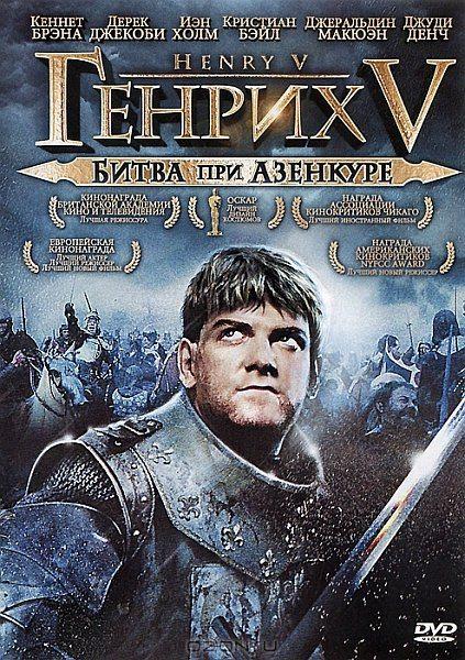 Генрих V: Битва при Азенкуре - Henry V