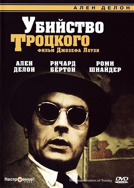 Убийство Троцкого - The Assassination of Trotsky