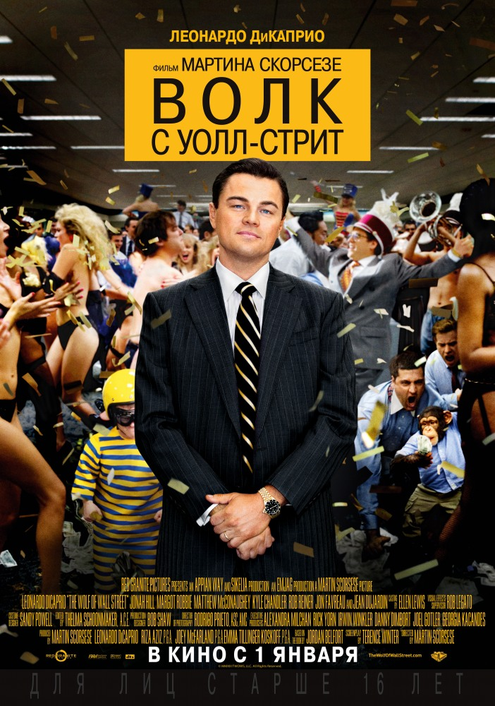 Волк с Уолл-стрит - The Wolf of Wall Street