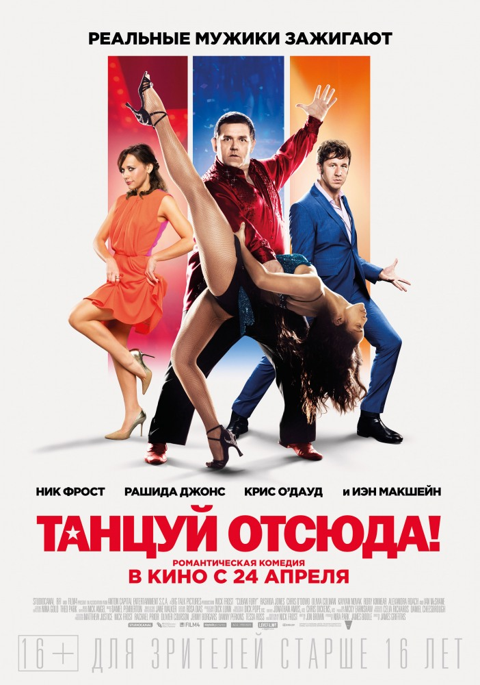 Танцуй отсюда! - Cuban Fury
