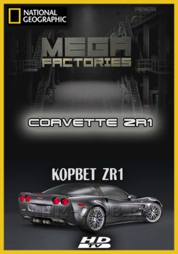 National Geographic: Мегазаводы. Суперавтомобили: Корвет ZR1 - Megafactories. Supercars- Corvette ZR1