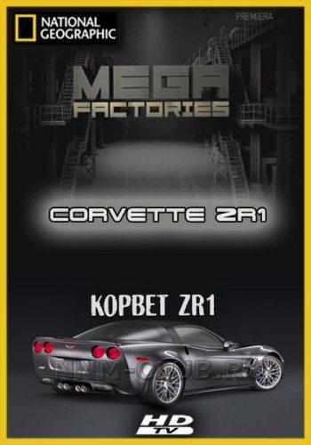 National Geographic: ����������. ���������������: ������ ZR1 - Megafactories. Supercars- Corvette ZR1