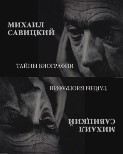 Михаил Савицкий. Тайны биографии