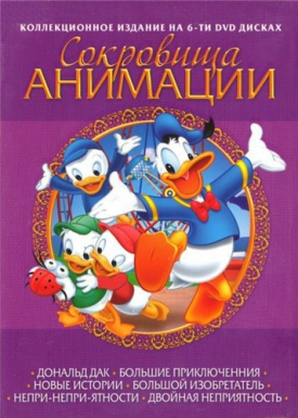 Сокровища анимации: Дональд Дак (1929-1949) - Treasures of animation- Donald Dack