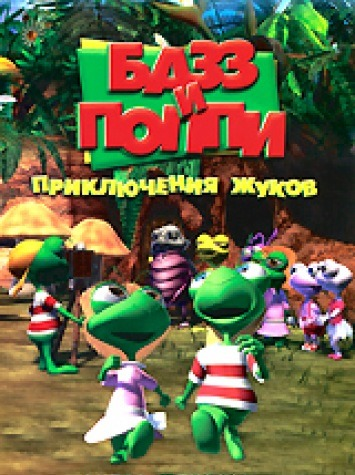 Базз и Поппи: Приключения жуков - Buzz & Poppy