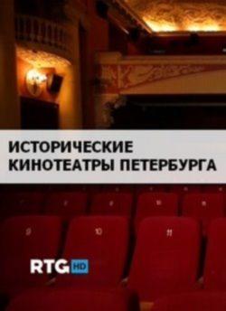 Исторические кинотеатры Петербурга