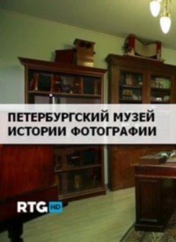 Петербургский музей истории фотографии