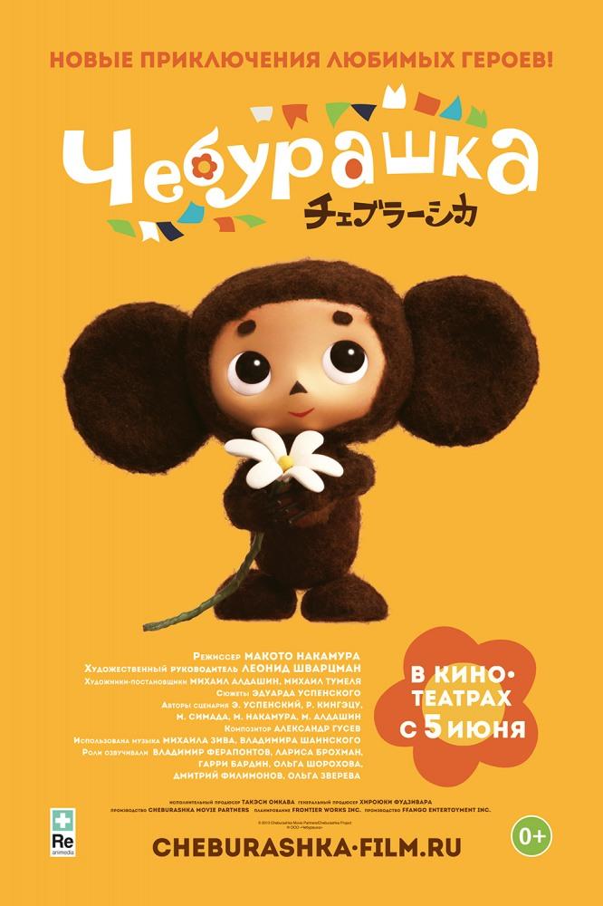 Чебурашка - Cheburashka