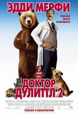 Доктор Дулиттл 2 - Dr. Dolittle 2