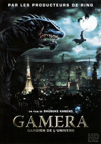 Гамера: Защитник Вселенной - Gamera daikaiju kuchu kessen