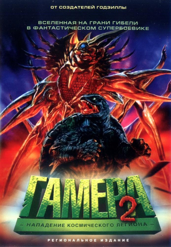 Гамера 2 Нападение космического легиона - Gamera 2- Region shurai