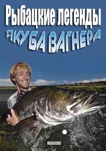 Рыбацкие легенды Якуба Вагнера - Rybi Legendy Iakuba Vagnera