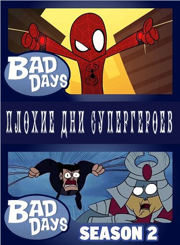 Плохие дни супергероев - Bad Days