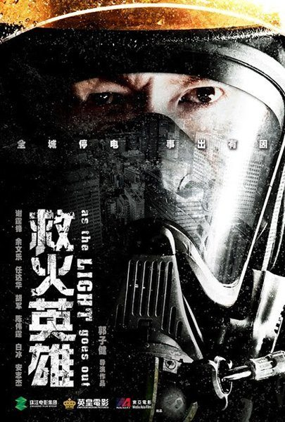 Когда гаснет свет - Te Zhong Jiu Yuan Ying Xiong