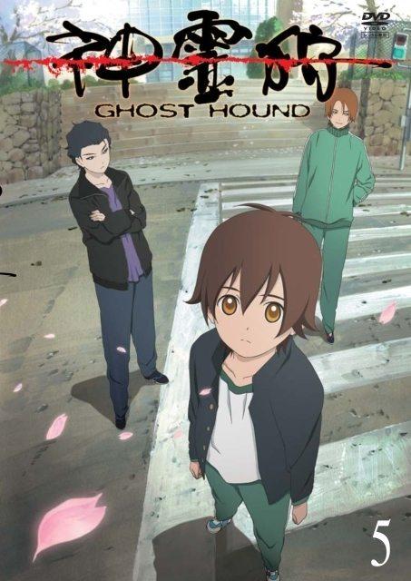 Охота на призраков - Ghost Hound