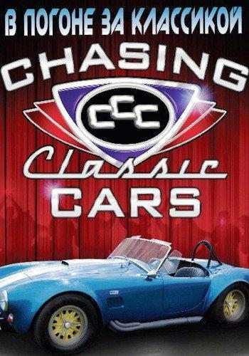 В погоне за классикой - Chasing classsic cars