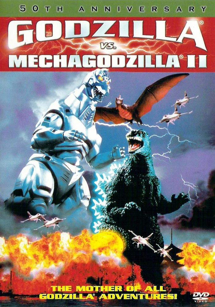 Годзилла против Мехагодзиллы 2 - Gojira VS Mekagojira