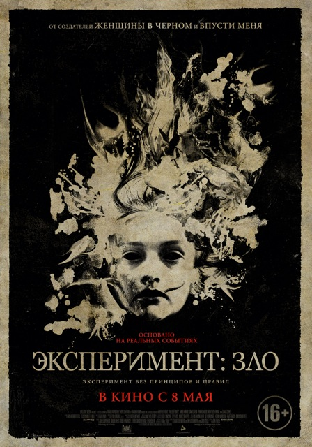 Эксперимент: Зло - The Quiet Ones