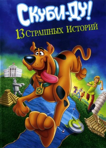�����-��! 13 ������ ������ ������� ���� - Scooby-Doo! 13 Spooky Tales Around The World