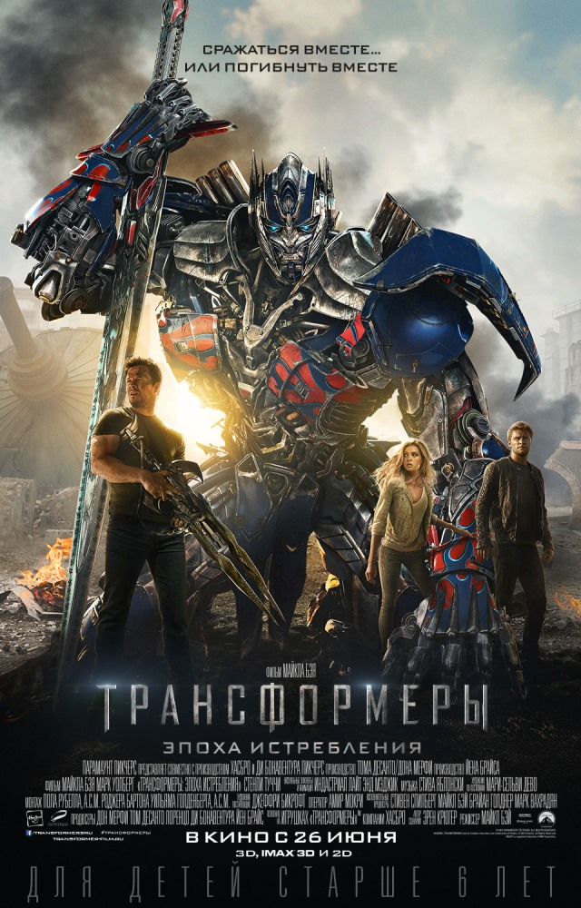 Трансформеры: Эпоха истребления - Transformers- Age Of Extinction