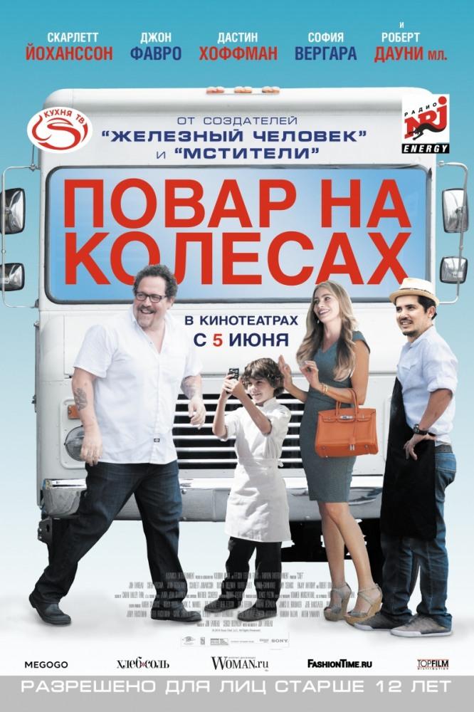 Повар на колесах - Chef