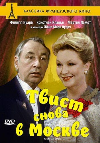 Твист снова в Москве - Twist again a Moscou