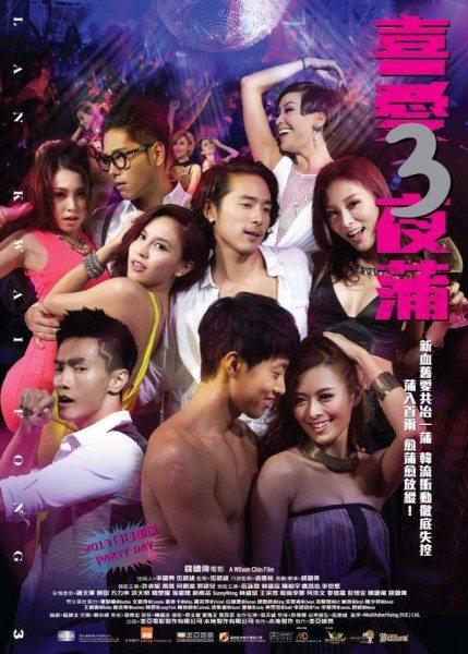 Лан Квай Фонг 3 - Lan Kwai Fong 3