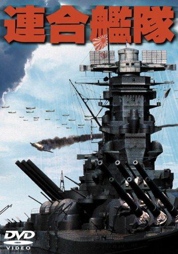 Императорский флот - Rengo Kantai