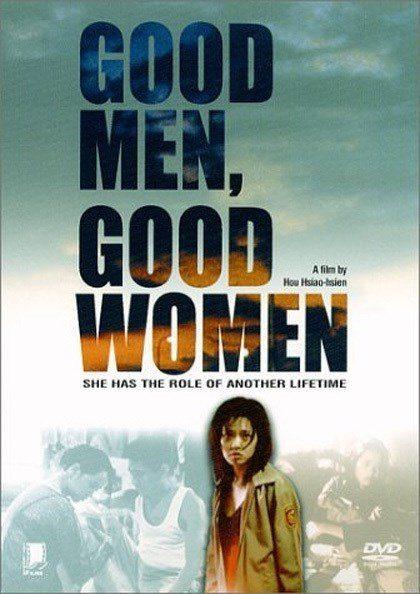 Хорошие мужчины, хорошие женщины - Hao nan hao nu
