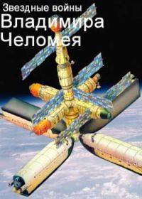 Звездные войны Владимира Челомея
