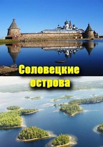 Путешествие на Соловецкие острова