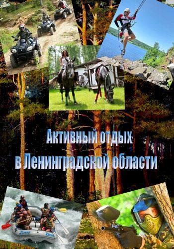 Активный отдых в Ленинградской области