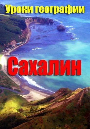 Уроки географии. Сахалин