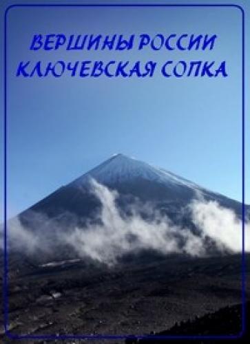 Вершины России. Ключевская сопка