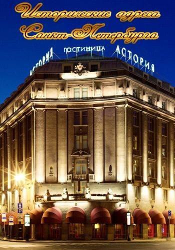 Исторические адреса Санкт-Петербурга