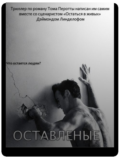 Оставленные - The Leftovers