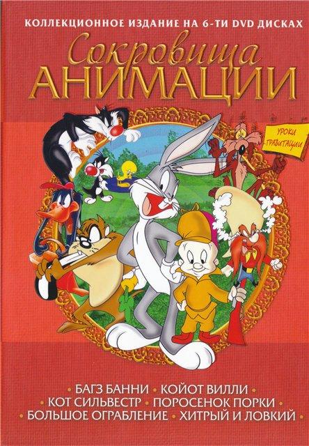 Сокровища анимации: Багс Банни (1938-1953) - Treasures of animation- Bugs Bunny