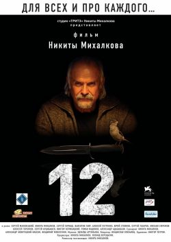 12 - 2