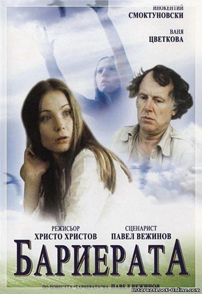 Барьер - Barierata