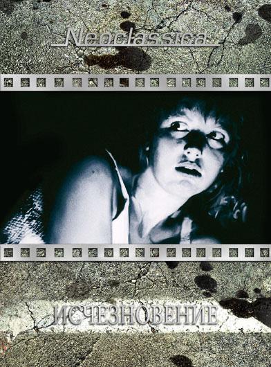 Исчезновение - Spoorloos
