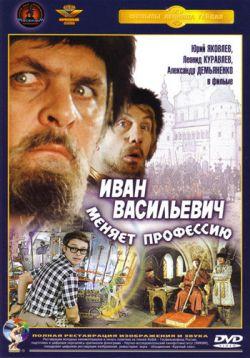 Иван Васильевич меняет профессию - Ivan Vasilevich menyaet professiyu