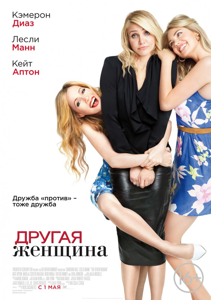 ������ ������� - The Other Woman