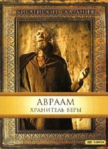Библейские сказания: Авраам: Хранитель веры - Abraham