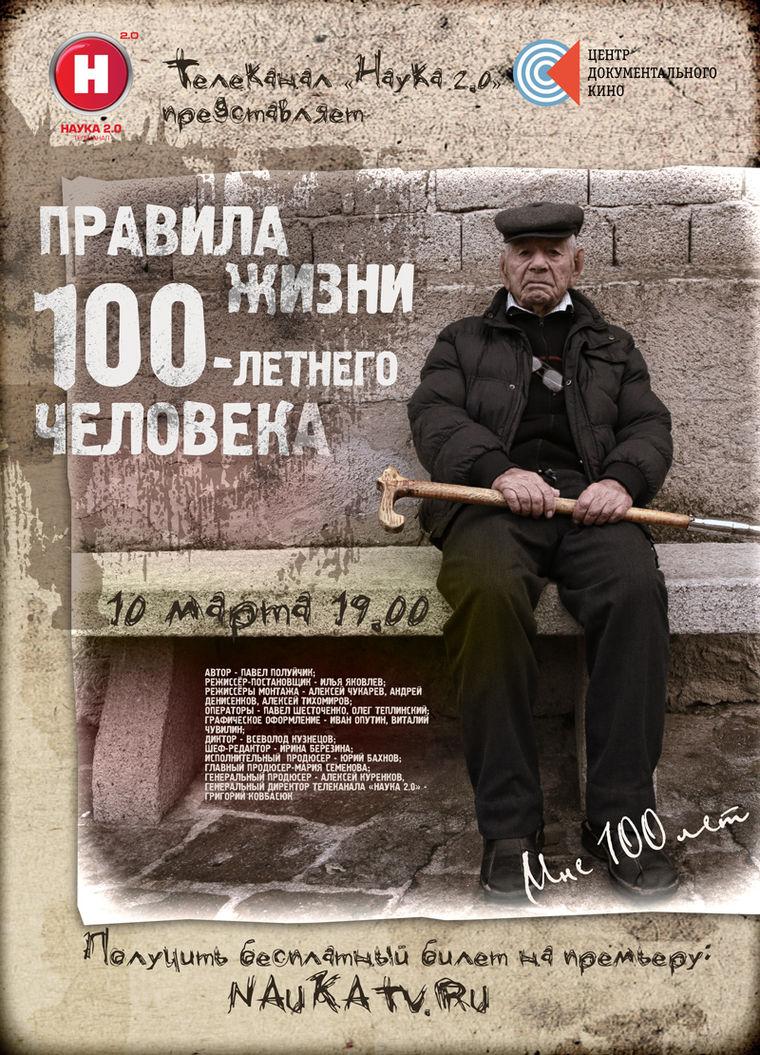 Правила жизни 100-летнего человека