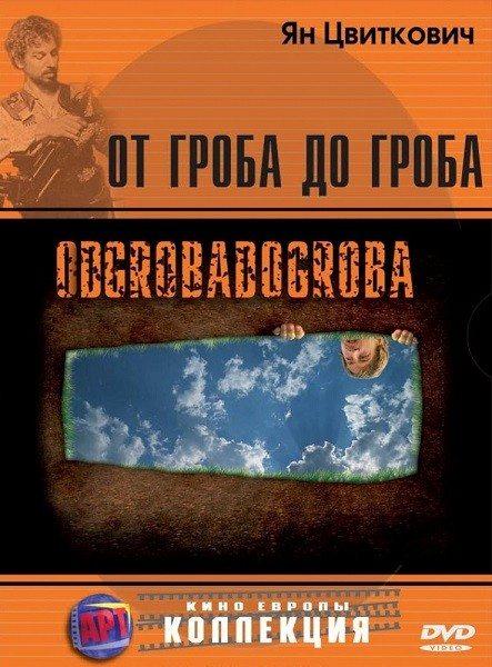 От гроба до гроба - Odgrobadogroba
