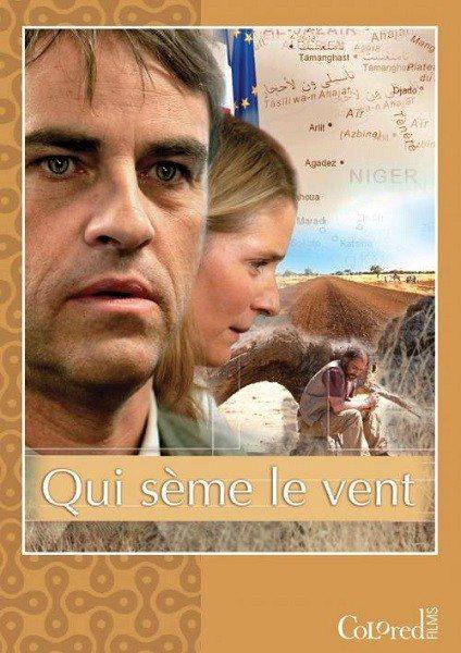 Кто посеет ветер - Qui sГЁme le vent...