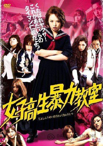 Кровавая баня в старшей школе: Часть 2 - Bloodbath at Pinky High 2