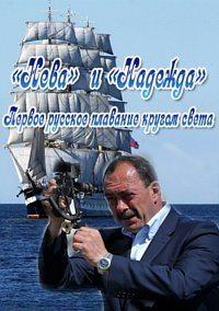 Нева и Надежда. Первое русское плавание кругом света