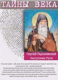 Тайны века: Сергий Радонежский. Земное и небесное