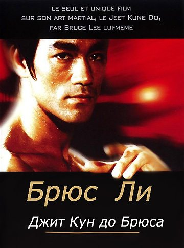 Джит Кун До Брюса Ли - Bruce Lee's Jeet Kune Do